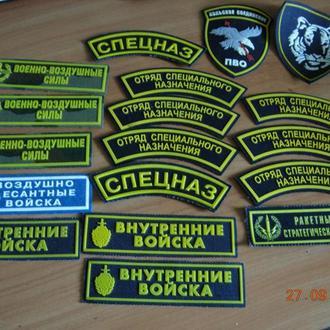 коллекция шевронов.(распродажа чистка стола...)..цена за один шеврон...