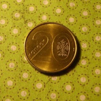 Беларусь 2009 год монета 20 копеек !