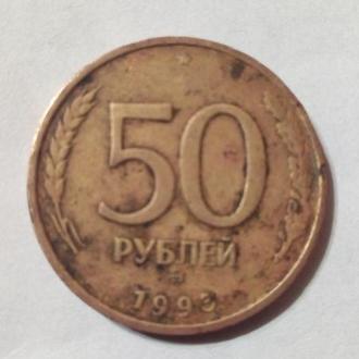 50 рублей 1993года
