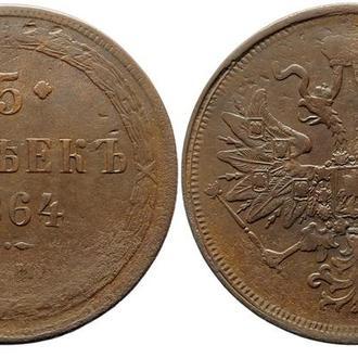 5 копеек 1864 года №3492