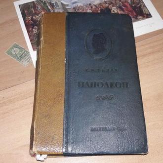 Тарле Е. В. Наполеон  . ,  Воениздат состав РККА 1939 год