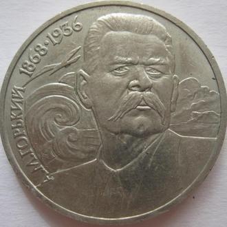 1 рубль, М.Горький