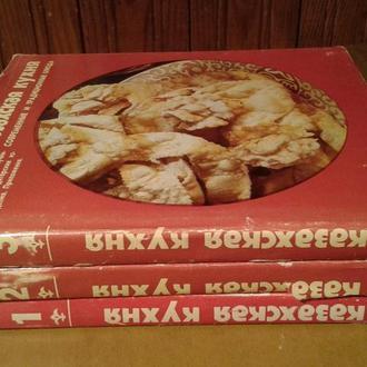 Казахская кухня. Современные и традиционные блюда. В 3 томах