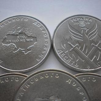 Монета України. День українського добровольця. Добровольці. Монета з ролу. Можна купити цілий ролл.
