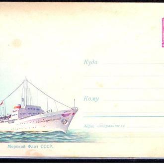 СССР ХМК 1959 Морфлот