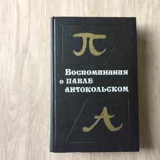 Воспоминания о Павле Антокольском