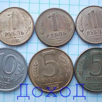 Набор Монет Россия 1992 1 рубль ММД, М, Л 5 рублей М, Л магнит 10 рублей ЛМД немагнит 6 штук