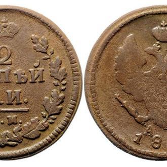 2 копейки 1821 КМ АД года №3598