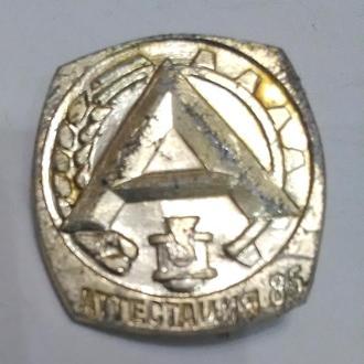 Знак Аттестация 1985 СССР