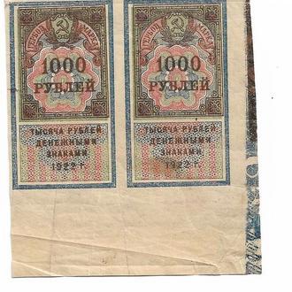 Гербовая марка 1000 рублей 1922 РСФСР сцепка, 2 шт. пара