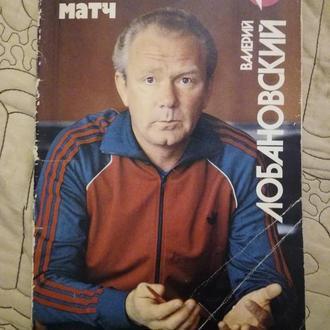Книги Валерий Лобановский
