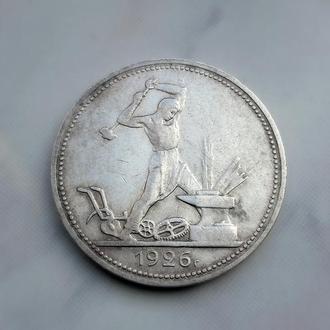 один полтинник 1926г. серебром (оригинал)