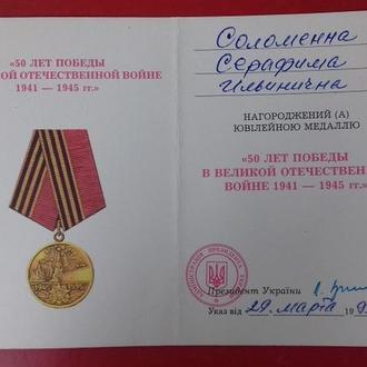 """Удостоверение к медали""""50 лет Победы"""""""