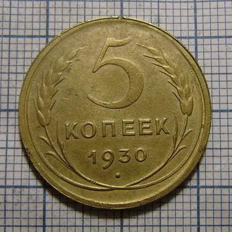 5 копеек 1930 г. небольшой поворот реверса к аверсу**