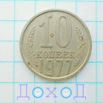 Монета СССР 10 копеек 1977 №2