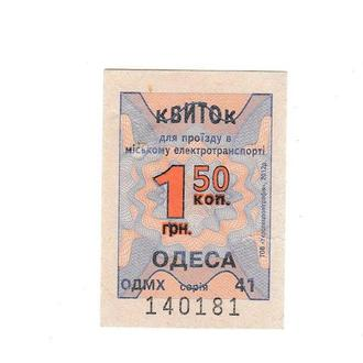 Билет трамвай, троллейбус, электротранспорт Одесса