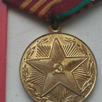 Медаль 10 лет  Безупречной службы  МООП АЗЕРБ ССР