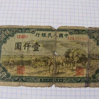 Очень редкие 1000 юаней, Китай, 1949 год,RARE