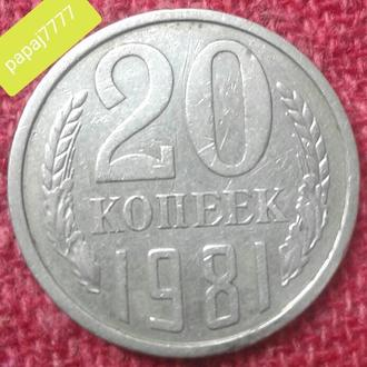 20 копеек 1981 г. шт. 3.3 от 3-х копеек 1981 ( Гвинейский залив чётко выражен)
