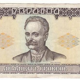 20 гривен Ющенко 1992 Украина редкая. ..5180707017