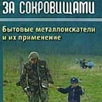 Булгак Л. - Бытовые металлоискатели - на CD