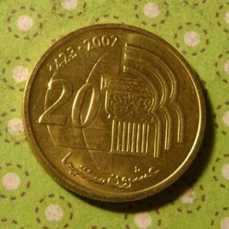 Марокко 2002 год монета 20 сантимов !