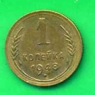 1 коп 1946