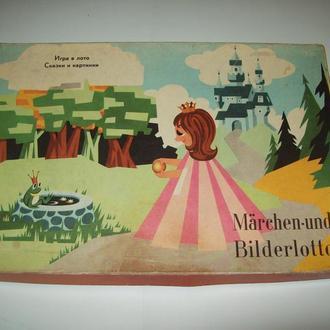 Игра лото Сказки в картинках ГДР -СССР