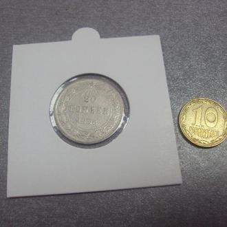 ссср 20 копеек 1923 сохран серебро №478