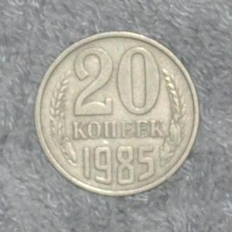 Монета СССР 20 копеек 1985 год