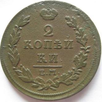 2 копейки 1814г.