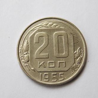 20 коп. = 1955 г. = СССР =