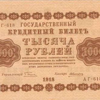 """Продам """"1000 рублей 1918 года"""""""