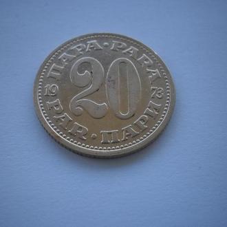 Країна, якої вже немає Югославія. Монета старого зразка. 20 пара. 20 пари. 20 para. 20 par. 1973 рік
