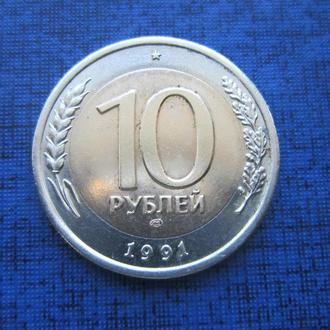 Монета 10 рублей СССР 1991 ЛМД ГКЧП