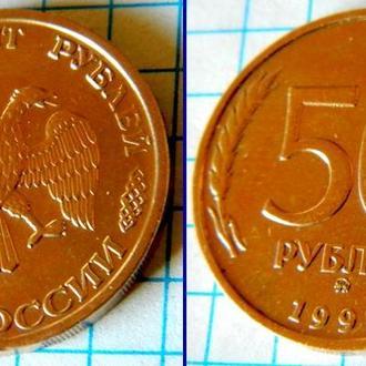Россия 50 руб 1993
