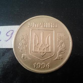 50 копеек 1994 года, Украина. Крупный гурт (Штамп 1.2АЕк).