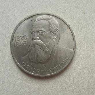1 рубль 1985г. (Энгельс)