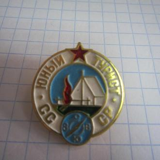 ЮНЫЙ ТУРИСТ СССР