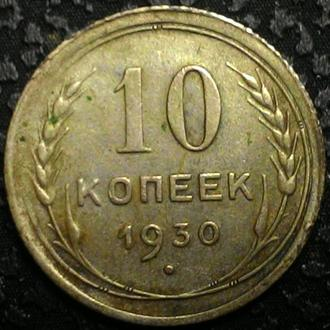СССР  10 копеек 1930 год СЕРЕБРО!!