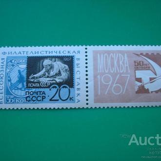 СССР 1967 Выставка Ленин MNH