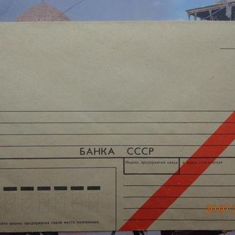 Простой конверт БАНКА СССР (ф. 436) (1989) очень редкий