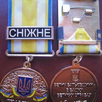 Медаль АТО Сильный Духом Сніжне с чистым доком Состояние Люкс Оригинал