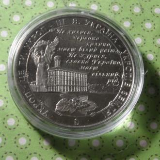 Жетон Укроп медаль батальйон
