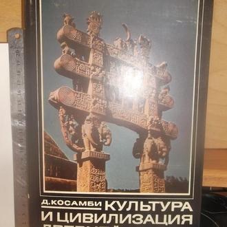 Косамби. Культура и цивилизация Древней Индии