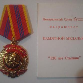 Медаль 130 лет Сталину с доком