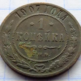 1 Копейка 1907   №24