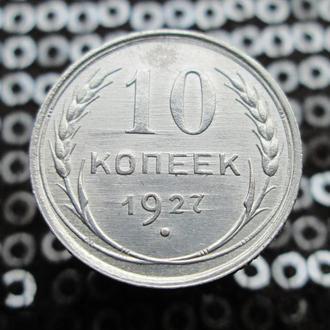 10 копеек 1927 г. Серебро.Оригинал.