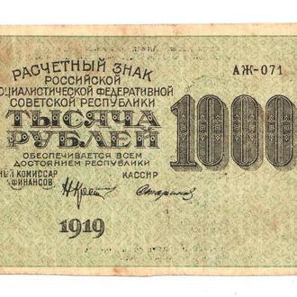 1000 рублей 1919 год. Россия РСФСР. СССР