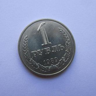 1 рубль СССР 1989 год